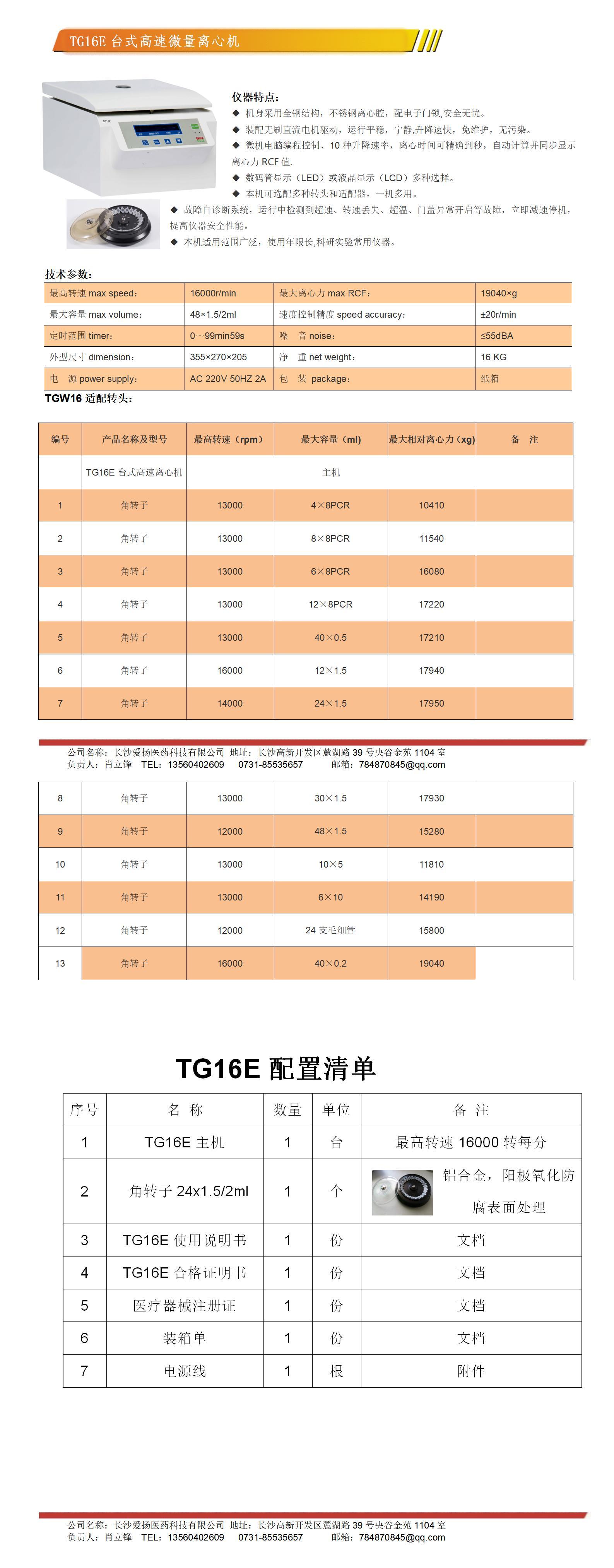 TG16E臺式高速離心機帶配置清單24x1.5ml - 副本.jpg